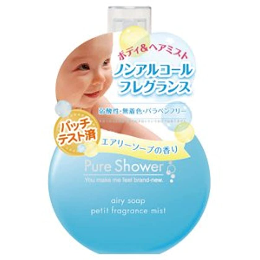 ワット不安定な断線ピュアシャワー Pure Shower ノンアルコール フレグランスミスト エアリーソープ 50ml