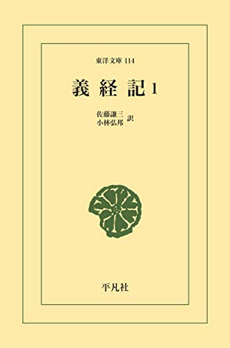 義経記 1 (東洋文庫0114)