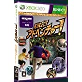 Xbox 360 Kinect アドベンチャー!