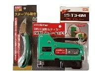 椅子張替え自分でDIY〜タッカー・針・針抜き工具3点セット