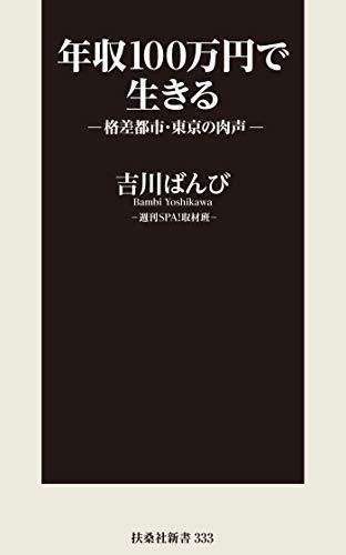 年収100万円で生きる―格差都市・東京の肉声― (SPA!BOOKS)