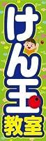 のぼり旗スタジオ のぼり旗 けん玉教室005 通常サイズ H1800mm×W600mm