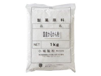 小城製粉 国産かるかん粉 1kg