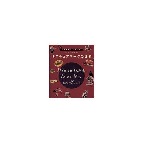 ミニチュアワークの世界―小島隆雄のドールハウス (Gakken interior mook)
