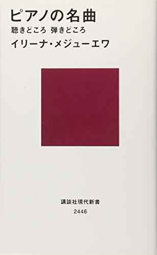 ピアノの名曲 聴きどころ 弾きどころ (講談社現代新書)