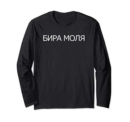 (Ein) Bier bitte auf Bulgarisch Bulgarien Bier Langarmshirt