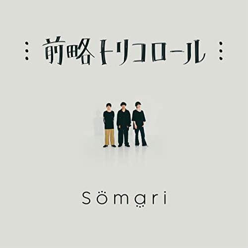 somari