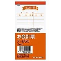 (まとめ) コクヨ お会計票 125×66mm 100枚 テ-250 1セット(10冊) 【×5セット】