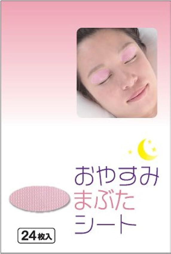 マイルりんご反応する【サイプラス】美ハリ(ミハリ) おやすみまぶたシート