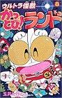 ウルトラ怪獣かっとび!ランド 8 (てんとう虫コミックス)