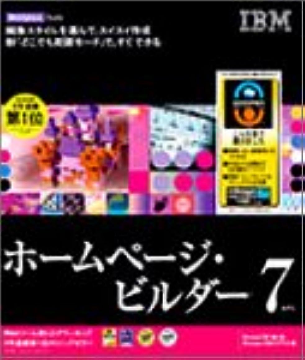 太字ハイライト告白SOURCENEXT selectionホームページビルダー7VUP版ガイドブック付