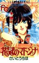 花冠のマドンナ 2 (フラワーコミックス)