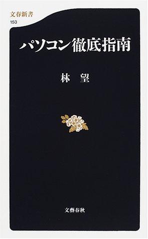 パソコン徹底指南 (文春新書)