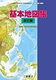 基本地図帳 改訂版 世界と日本のいまを知る