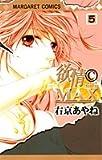 欲情(C)MAX 5 (マーガレットコミックス)