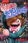 不思議のたたりちゃん 5 (講談社コミックスフレンド)
