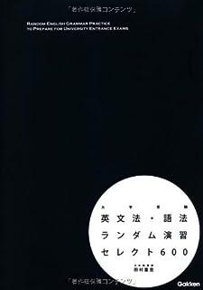 英文法・語法ランダム演習 セレクト600