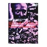狂乱のモンテカルロ [DVD]