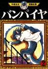 バンパイヤ(2) (手塚治虫漫画全集)