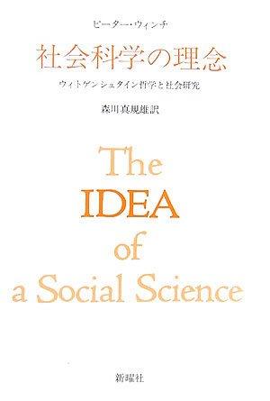 社会科学の理念―ウィトゲンシュタイン哲学と社会研究