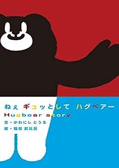 [かわにし とうる, 福田 武比呂]のねぇギュッとしてハグベアー: Hugbear story