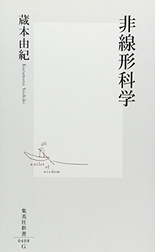 非線形科学 (集英社新書 408G)