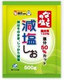 東京ソルト 鳴門塩業 なるとの塩 減塩 500g 1ケース(10個入)