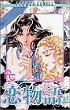 恋物語 (10) (プチコミフラワーコミックス)