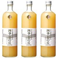 【北海道 余市産】リンゴ果汁100%『四季彩の丘』りんごジュース 3本セット「つがる」林檎・有機質肥料使用・無添加・完熟搾り 900ml