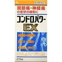 【第3類医薬品】コンドロパワーEX錠 270錠 ×8