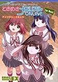 ときめきメモリアルONLINE アンソロジーコミック for Boys (ブロスコミックスEX)