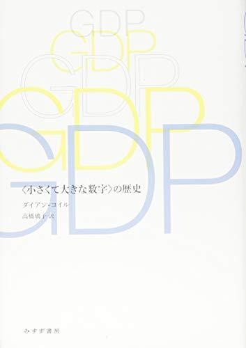GDP――〈小さくて大きな数字〉の歴史
