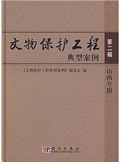 文物保護工程典型案例 第2輯山西専輯(中国語)