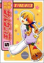 宇宙賃貸サルガッ荘 5 (5) Gファンタジーコミックス