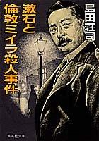 漱石と倫敦ミイラ殺人事件 (集英社文庫)