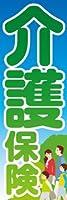 のぼり旗スタジオ のぼり旗 介護保険009 通常サイズ H1800mm×W600mm