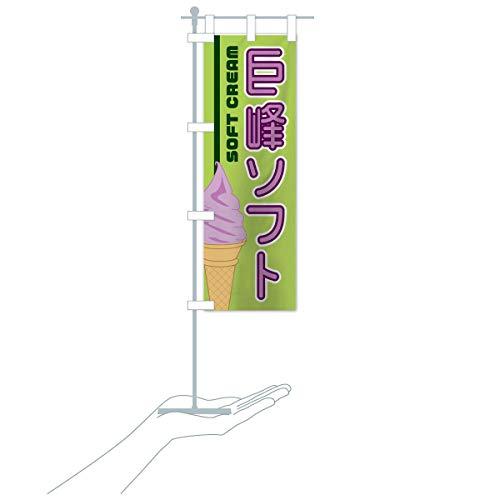 卓上ミニ巨峰ソフト のぼり旗 サイズ選べます(卓上ミニのぼり10x30cm 立て台付き)