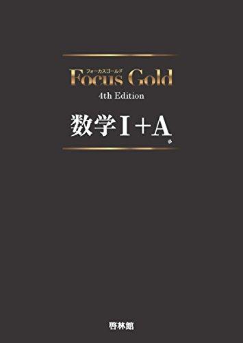 新興出版社啓林館『フォーカス ゴールド 4th Edition 数学I+A』