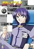 ロスト・ユニバース VOL.4[DVD]