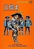 三銃士 (子どものための世界文学の森 30)
