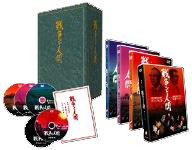 戦争と人間 DVD-BOX (初回限定生産)