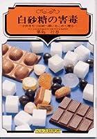 白砂糖の害毒