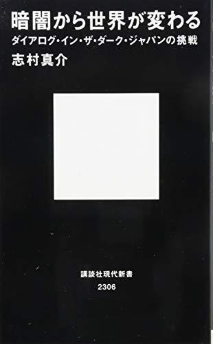 暗闇から世界が変わる ダイアログ・イン・ザ・ダーク・ジャパンの挑戦 (講談社現代新書)