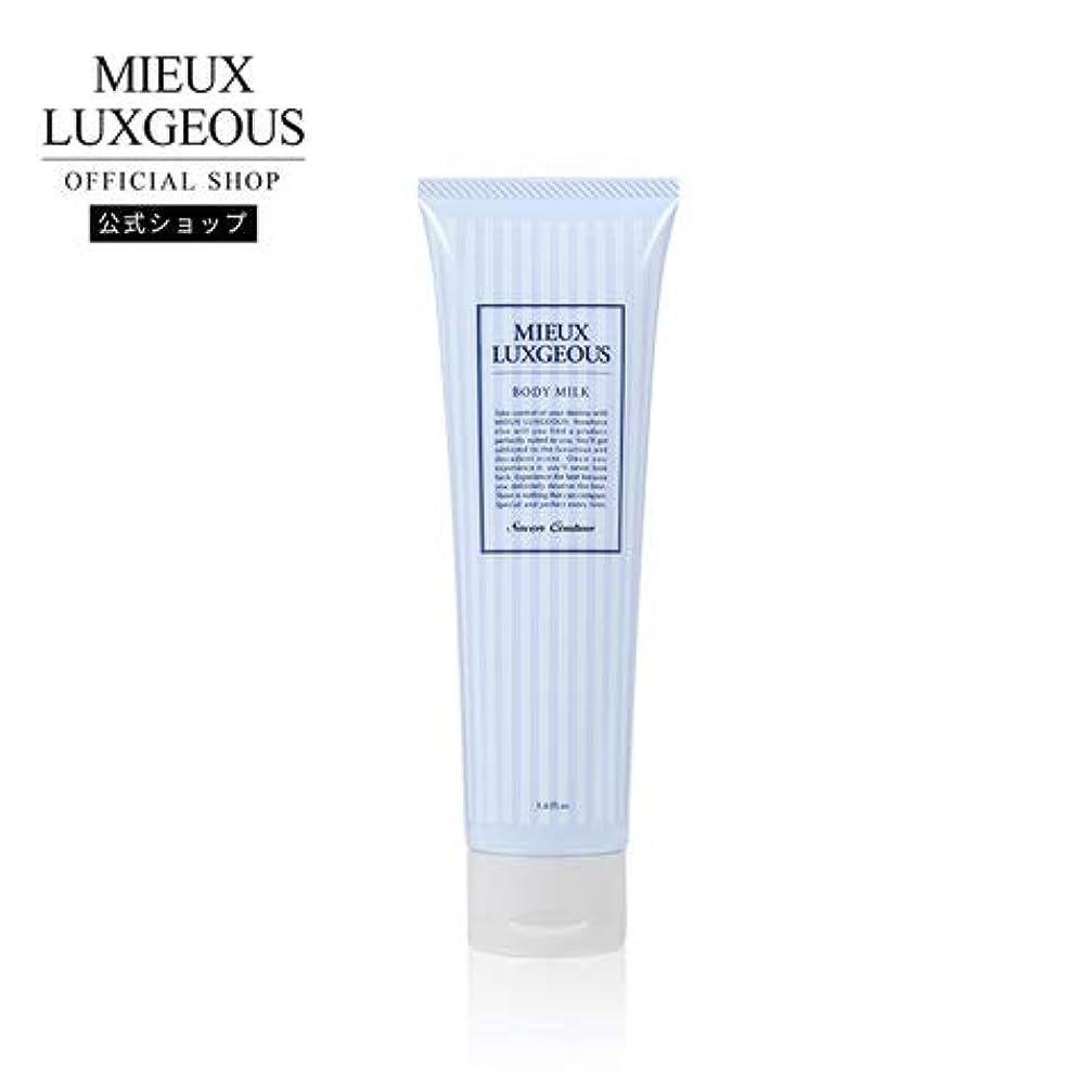 警告する位置づけるに応じてミューラグジャス ボディミルク Savon Coutureの香り