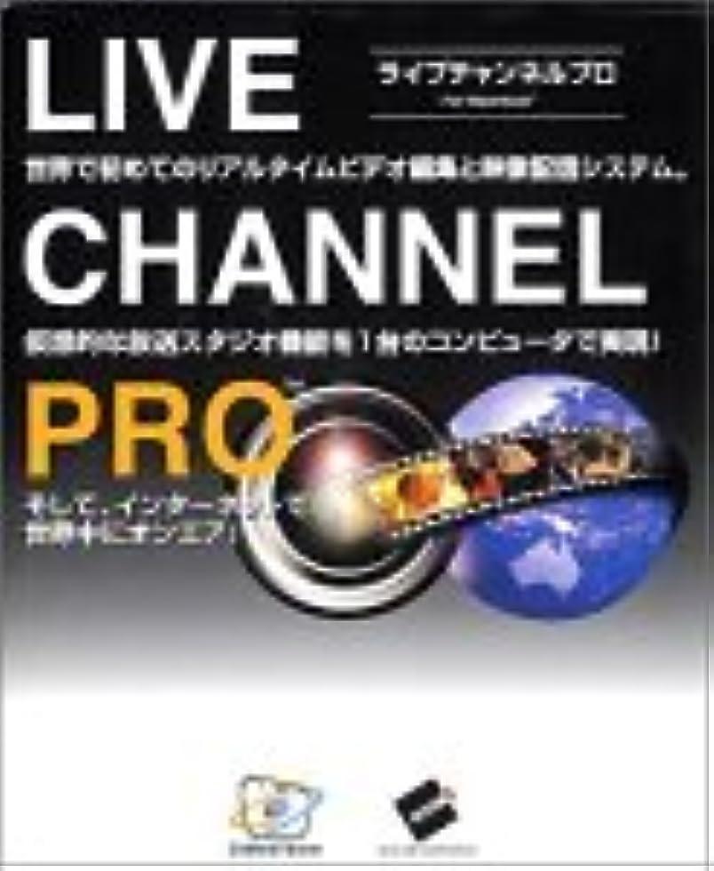 スマート独裁アラスカLive Channel Pro 2.0J アカデミック版
