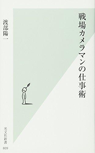 戦場カメラマンの仕事術 (光文社新書)