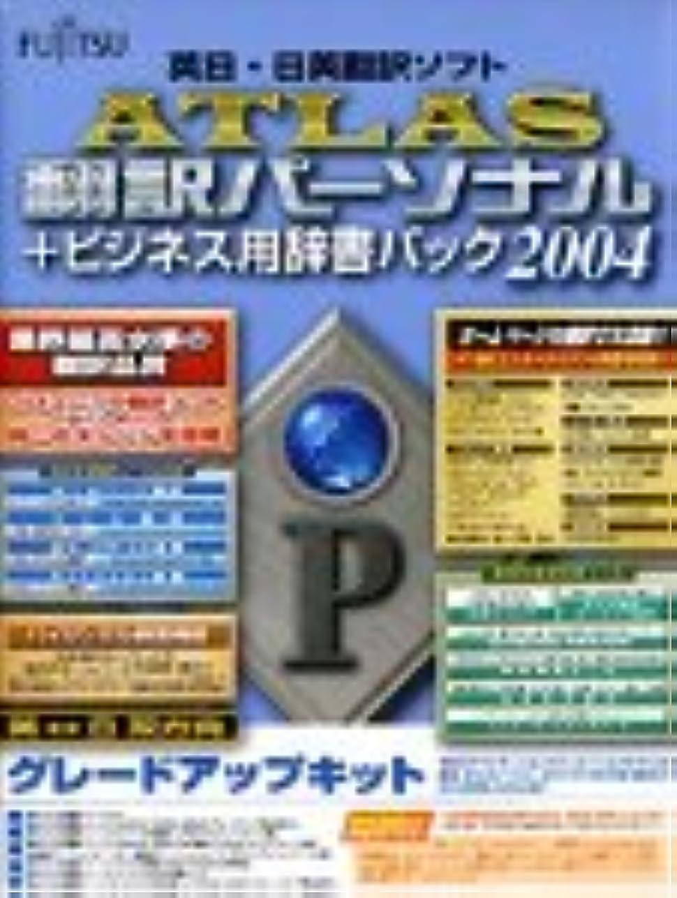 代表団電気技師非アクティブATLAS翻訳パーソナル+ビジネス用辞書パック グレードアップキット 2004