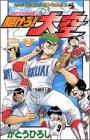 駆けろ!大空 (2) (てんとう虫コミックス)