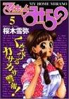 マイホームみらの 5 野望の流しそうめん (ヤングジャンプコミックス)