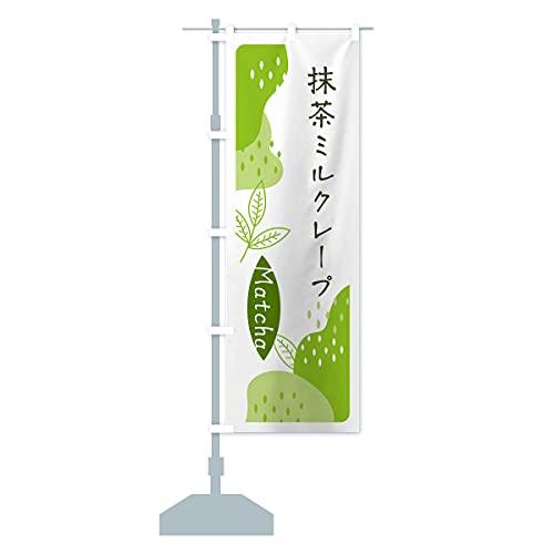 抹茶ミルクレープ のぼり旗 サイズ選べます(ジャンボ90x270cm 左チチ)